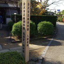 金沢市足軽資料館