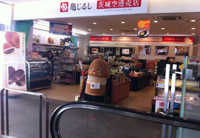 亀じるし (茨城空港売店)