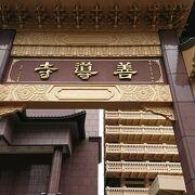 ビルのお寺