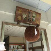 佐川の町の酒蔵