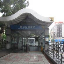 国父紀念館駅