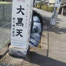 妙円寺 (松ヶ崎大黒天)