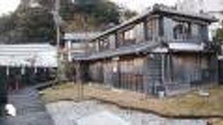 伊良子清白の家