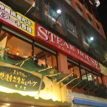 ステーキハウス 88 国際通り店