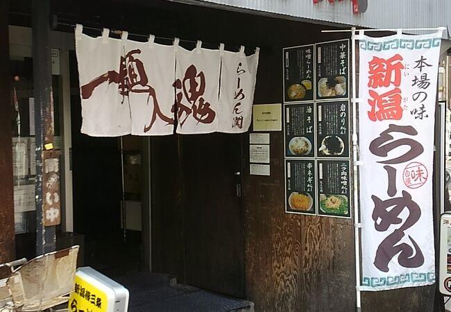 らーめん 潤 蒲田店