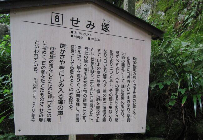 山寺 せみ塚