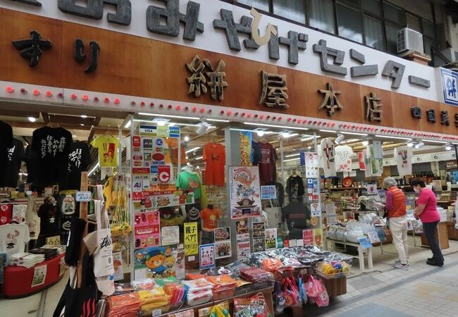 道後温泉おみやげセンター 絣屋 (本店)