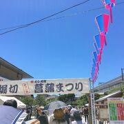 駅近入場無料