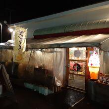 司バラ焼き大衆食堂