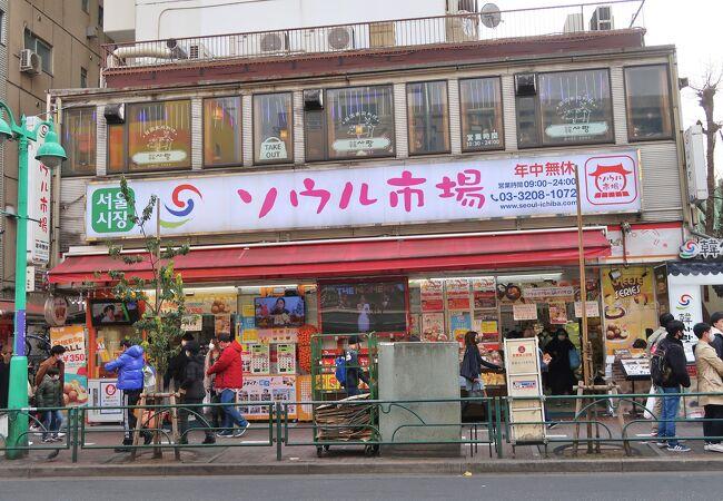 韓国食品専門店