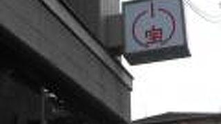 平安神宮の近くにある歴史のある洋食屋さん