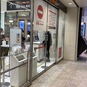 大阪駅直結