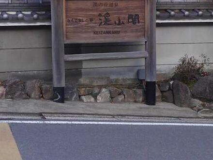おもてなしの宿 渓山閣 写真