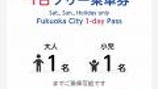 土日に福岡市内回るなら西鉄バス1日フリー乗車券がかなりお得
