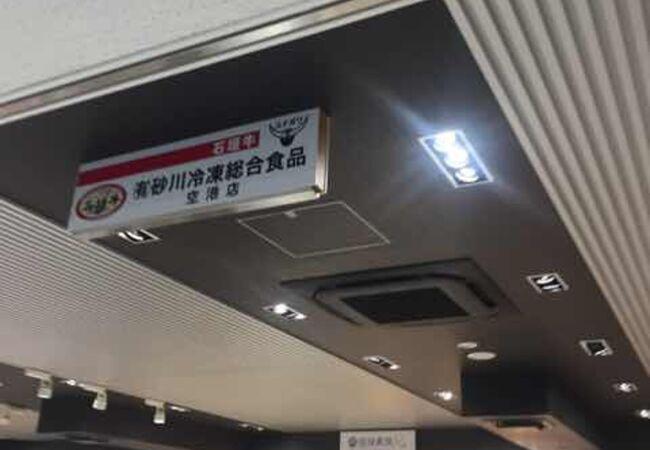 砂川冷凍総合食品空港店