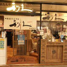 仙臺たんや 利久  東京駅店
