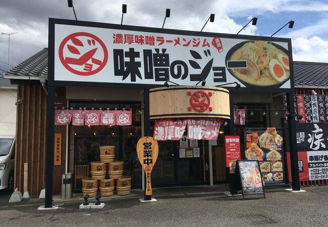 味噌のジョー 牛久店