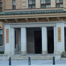 山梨近代人物館