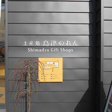 仙巌園 - 薩摩お土産処 亀鶴荘