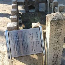 熊野権現礼拝石 (四天王寺)