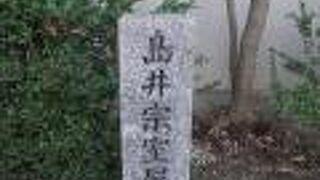 島井宗室屋敷跡