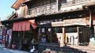 麻田百貨店