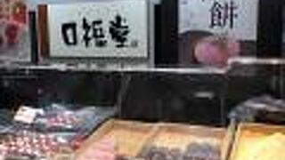 柿安口福堂 アントレ沼津店