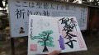 四天王寺 (津市)