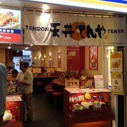 飲食店、お土産店、タカシマヤフードメゾン