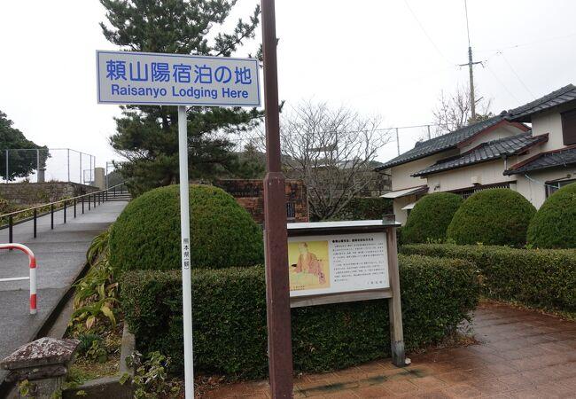 頼山陽先生 宿泊地広場