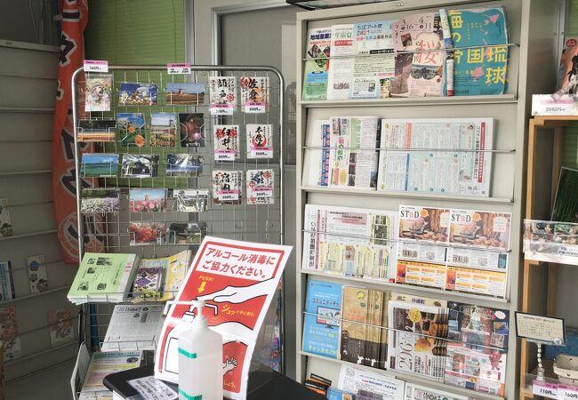 佐倉市観光協会