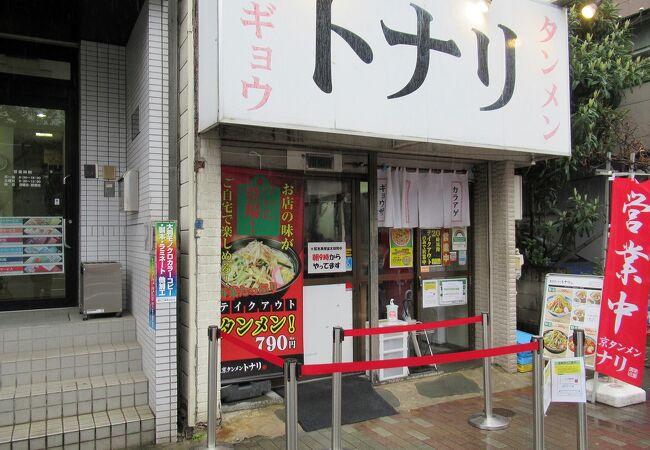 トナリ 東陽町本店