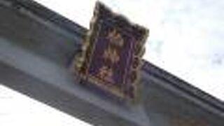 柏の神社といえば・・・柏神社。