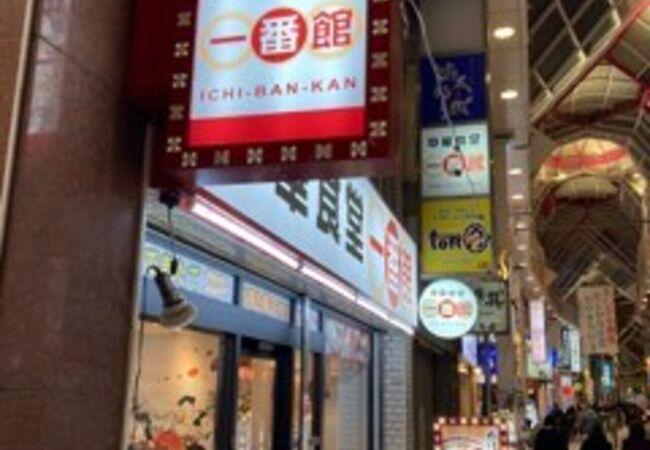 中華食堂一番館 阿佐ヶ谷店