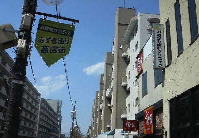 勝田台駅前通り商店街 (みずき通り商店街)
