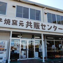 益子焼窯元共販センター