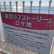 東京ラブストーリーロケ地。