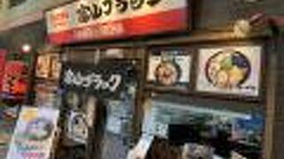 麺家いろは 海老名ビナウォーク店