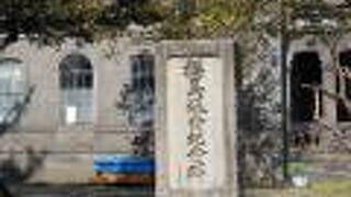 桜島爆発記念碑