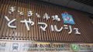富山の有名店勢ぞろい