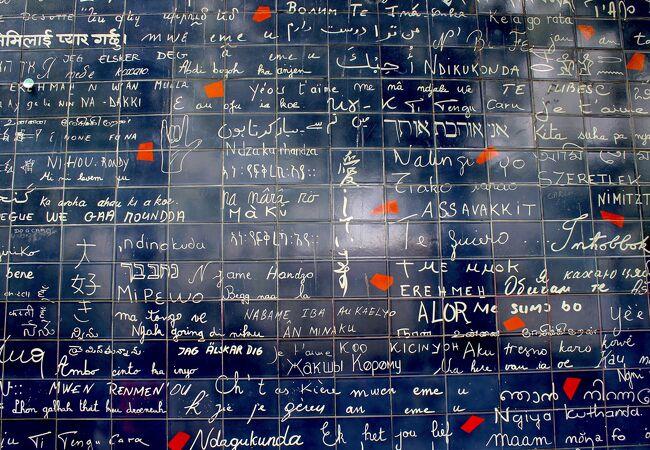 愛しているの壁 (ジュ テームの壁)