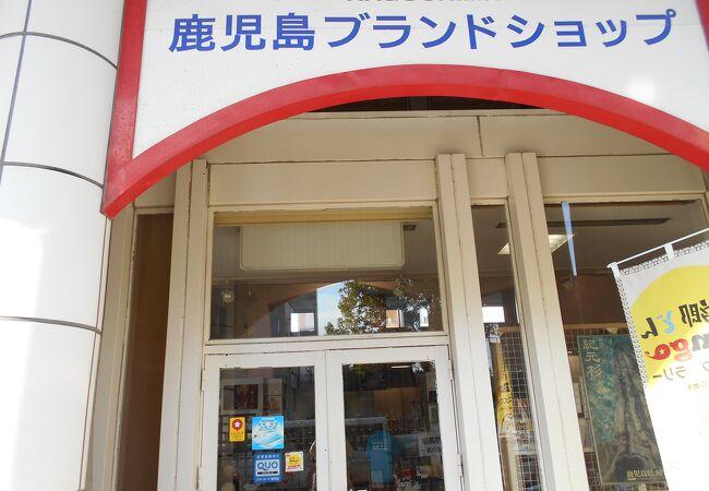 鹿児島ブランドショップ (鹿児島店)