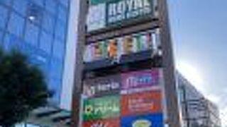 ロイヤルホームセンター (横浜四季の森店)