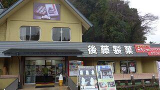 臼杵の伝統的銘菓「臼杵煎餅」の製造工場が店内横にあります!!