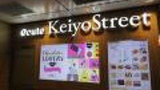京葉ストリート