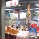 きれん製菓 山口宇部空港売店