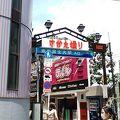 高田馬場さかえ通り商店街