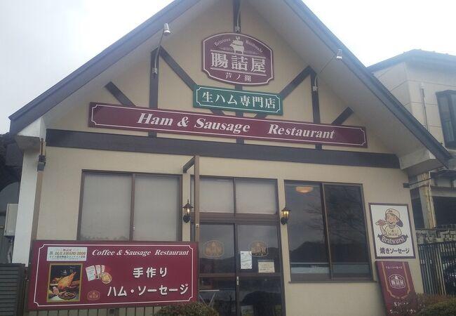 腸詰屋 芦ノ湖店