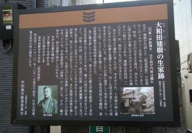 大和田建樹の生家跡