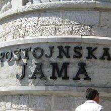 ホテル ジャマ